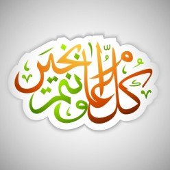 115 Arabic words in Urdu language