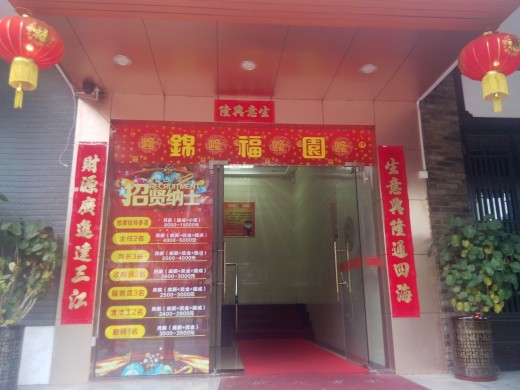 Entrance to a Chinese Business