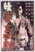 Film Review: Sanshiro Sugata