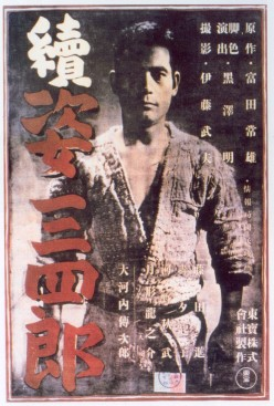 Film Review: Sanshiro Sugata
