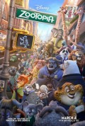Movie Review: Zootopia