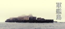 Visiting Gunkanjima – A Japanese Industrial Age Ruin