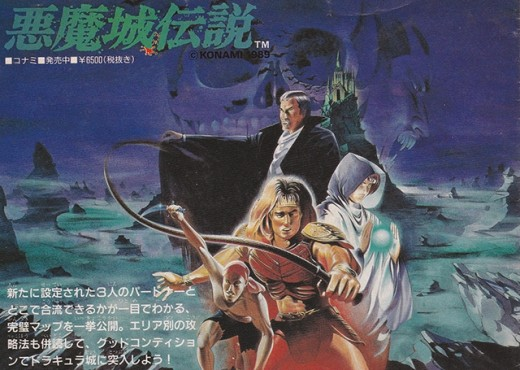 From an old advertisement for Castlevania III