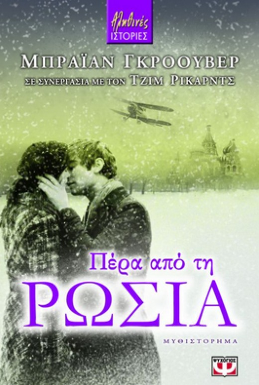Russian Version (Originally Published in English)