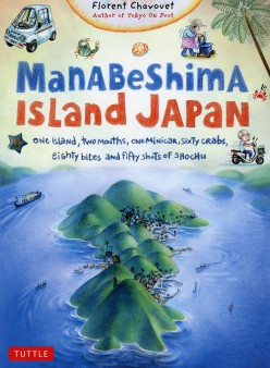 Review: Manabeshima Island Japan