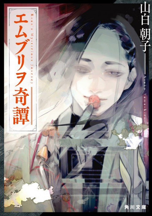 "Ishida's illustration for the cover of the book ""Mysterious Tales of Embryos""."