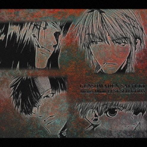 Gensomaden Saiyuki Image Album Volume 1
