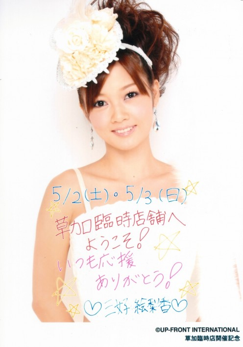 Erika Miyoshi seen here in a white dress for a photo session back in 2009.