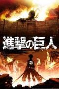 Review: Attack on Titan/Shingeki no Kyojin
