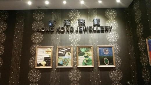 HK Jewellery Shop