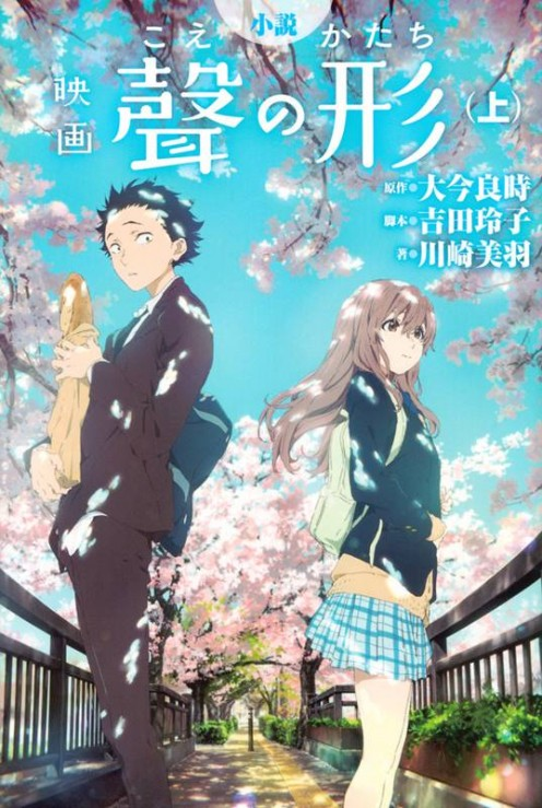 """A Silent Voice"" is the 10th highest-grossing Japanese film of 2016."
