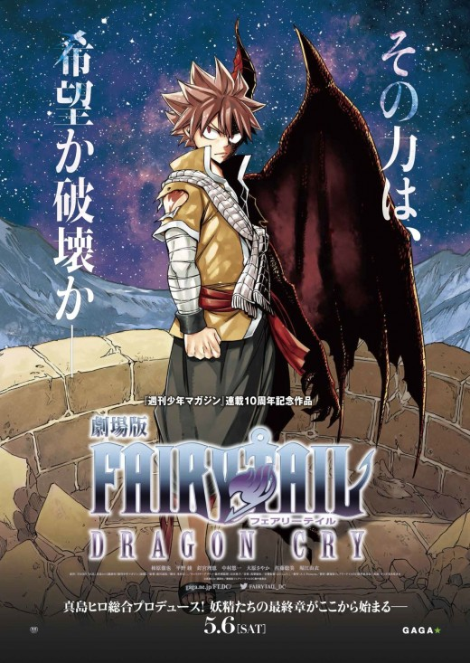 Fairy Tail: Dragon Cry theatrical poster