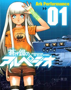 First Volume Cover Art
