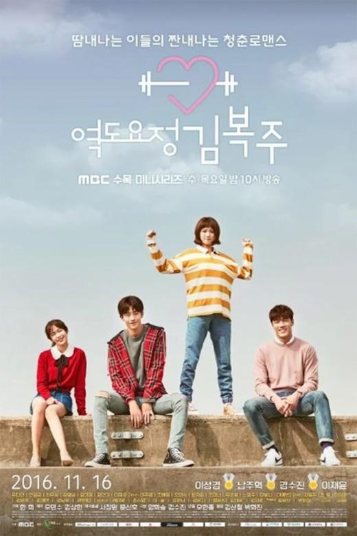 Lee Sung Kyung Latest KDrama: Weightlifting Fairy Kim Bok-Joo / MBC TV