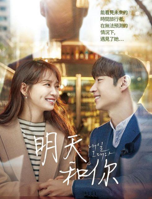 Shin Min Ah Latest KDrama: Tomorrow With You / tvN