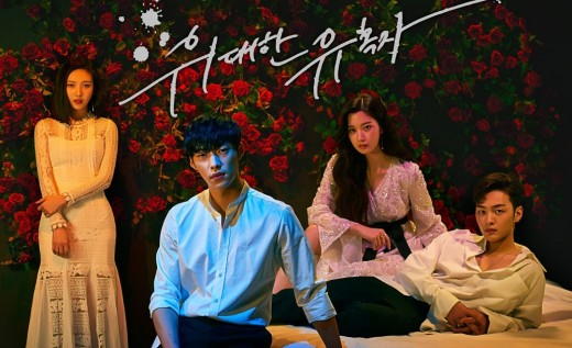 """Great Temptation"" is a melodramatic thriller now playing on MBC starring Woo Do-hwan and Joy of Red Velvet."