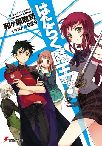 The Devil Is A Part Timer Vol.1