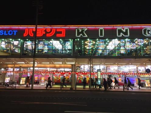 Pachinko (Arcade) House
