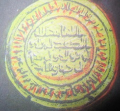 Another side of the Umayyad gold coin