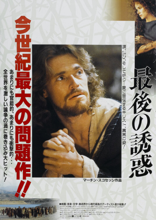 The Last Temptation of Christ International Poster