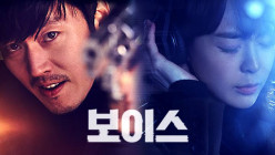 Voice (2017) Korean Drama: A Review
