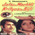 Poster of his another film-Jal bin machli, Nrithya bin bijli