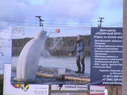 Poster of beluga whale in   Kandalaksha, Russia (I've seen couple of them!) 16aug09