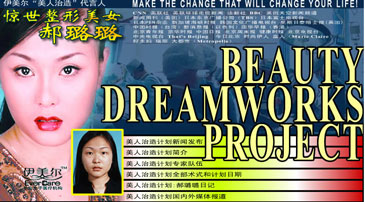 "The ""Beauty Dreamwork Project"" organized by EverCare, a Beijing cosmetic surgery clinic, to promote its business."
