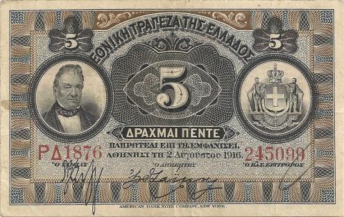 5 drachma 1916
