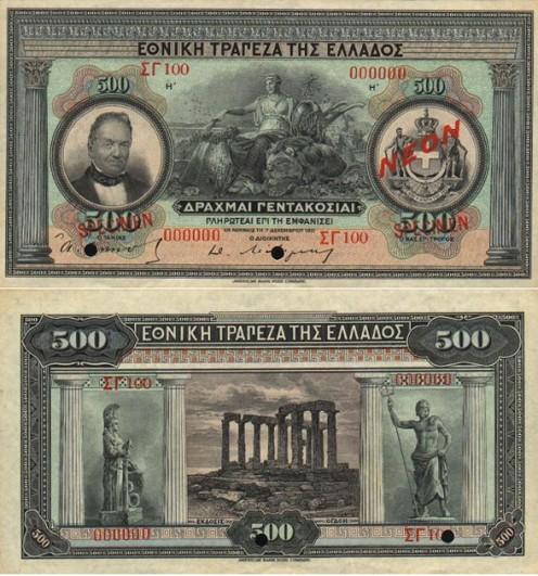 500 drachma 1921
