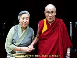 Ama Jetsun Pema and His Holiness the 14th Dalai Lama