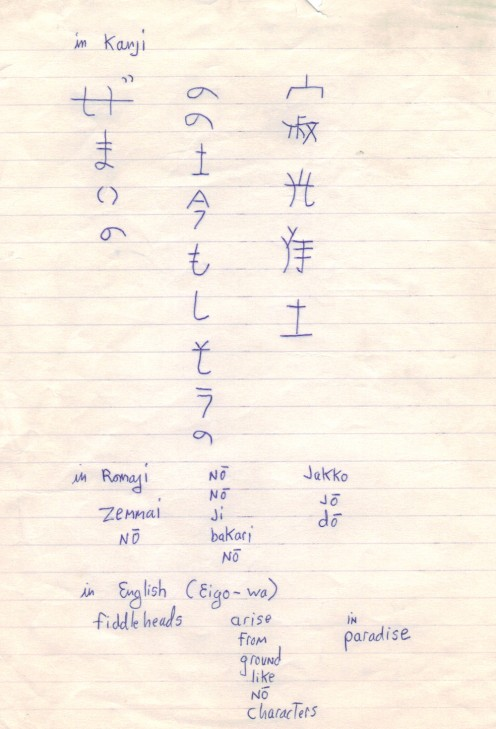 Fiddlehead Haiku in Kanji