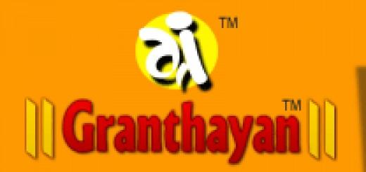 Online Marathi Book Store