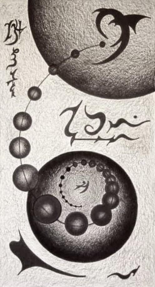 """Astroglyph No. 5"" - original drawing by Robert Kernodle"
