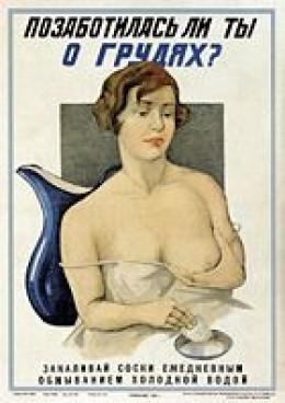 Soviet breast care poster circa 1930