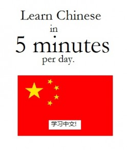 Learn Chinese in 5 minutes a day - Lesson 1