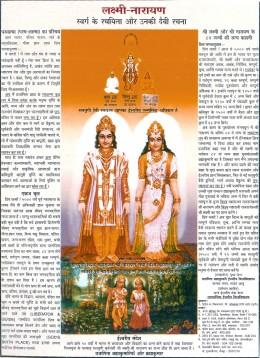 Lakshmi and Narayan - the aim of the human life.