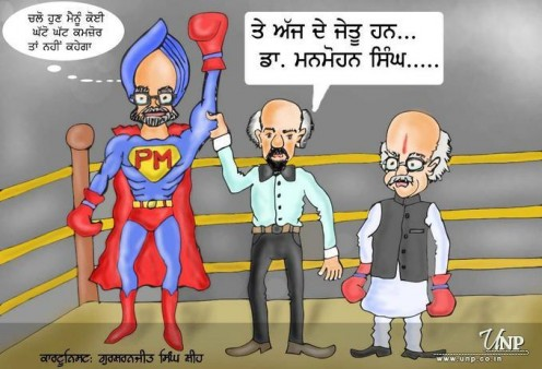 Picture Courtesy:- http://www.unp.co.in/f100/weak-strong-prime-minister-cartoon-49139/