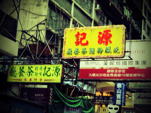 Some store signs in Hong Kong