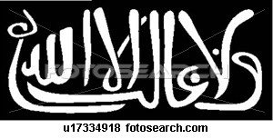 It is forbidden under pure Islam to make an image of any man, animal, bird, fish or anything that may become an idol. Instead, pure Islam concentrates on calligraphy and geometric patterns and beautiful architecture.