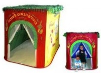 Children's first Sukkah, as you may buy it on Amazon until supply lasts.