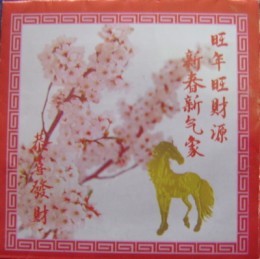 Main motif: Year of the Horse