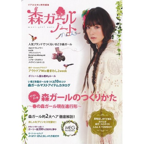 A Japanese publication on the Mori Girl lifestyle.