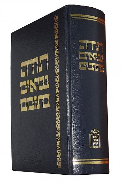 "Modern printed hard bound copy of the Hebrew ""TORAH"" (The 5 Books of Moses)"