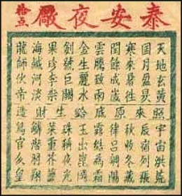 Ancient Chinese Lotto