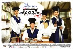 Sungkyunkwan Scandal - 2010 KBS2 Drama