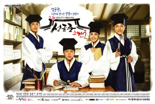 Sungkyunkwan Scandal  courtesy KBS2