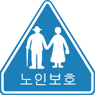 public domain image (Korean sign - watch out for senior citizens)