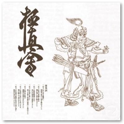 Budo Warrior
