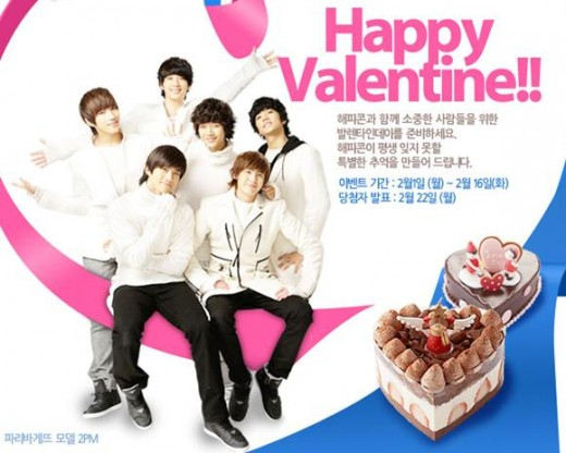 Happy Valentine - 2PM
